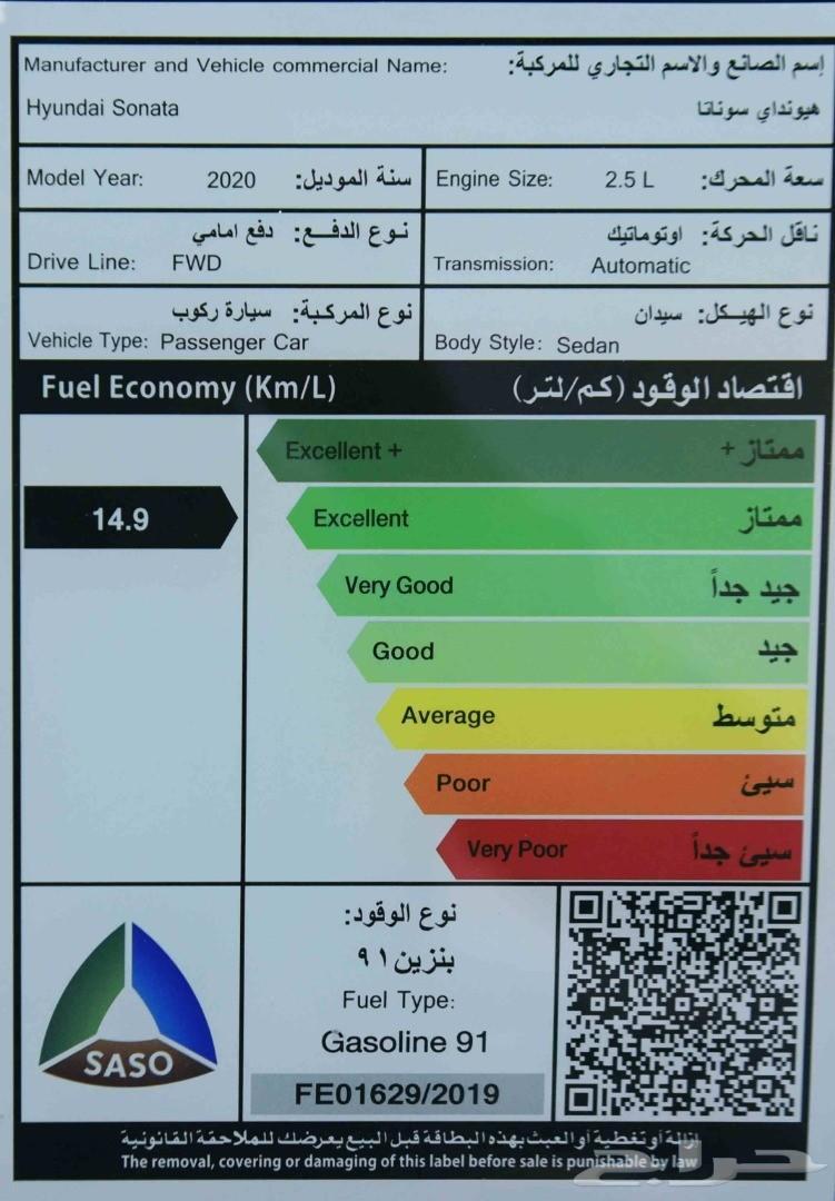 هونداي سوناتا 2020  نص فل 2.5  بانوراما مفتاح سعودي  للبيع في الرياض - السعودية - صورة كبيرة - 8