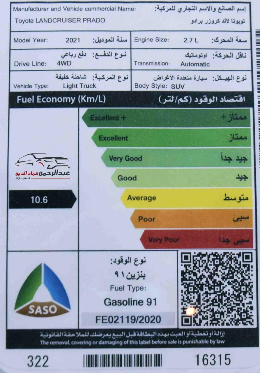 تويوتا برادو 2021 TXL1 ( سلندر 4 )  بنزين سعودي جديد للبيع في الرياض - السعودية - صورة كبيرة - 8